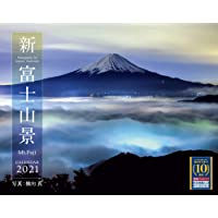 【Amazon.co.jp限定】新・富士山景CALENDAR 2021(特典:橋向真氏撮影「PC壁紙・バーチャル背景に使…