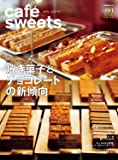 cafe-sweets (カフェ-スイーツ) vol.191 (柴田書店MOOK)