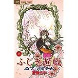 ふしぎ遊戯 玄武開伝 (12) (フラワーコミックス)