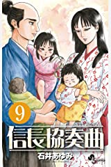 信長協奏曲(9) (ゲッサン少年サンデーコミックス) Kindle版