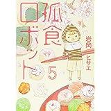 孤食ロボット 5 (ヤングジャンプコミックス)