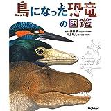 鳥になった恐竜の図鑑