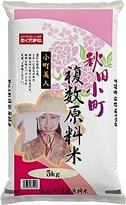【精米】 [社内食堂御用達のお米]秋田県産 白米 あきたこまち ブレンド 5kg