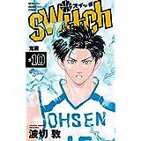 switch (10) (少年サンデーコミックス)