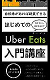 はじめてのUber Eats入門講座