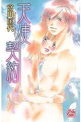 天使契約 (白泉社レディース・コミックス) Kindle版
