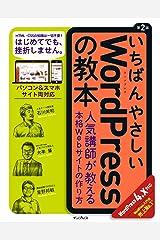 いちばんやさしいWordPressの教本 人気講師が教える本格Webサイトの作り方 第2版 WordPress 4.x対応 (「いちばんやさしい教本」シリーズ) 単行本(ソフトカバー)