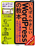 いちばんやさしいWordPressの教本 人気講師が教える本格Webサイトの作り方 第2版 WordPress 4.x対応 「いちばんやさしい教本」シリーズ