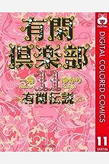 有閑倶楽部 カラー版 11 有閑伝説 (りぼんマスコットコミックスDIGITAL) Kindle版