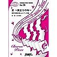 コーラスピースCP26 友 ~旅立ちの時~ / ゆず (混声三部合唱&ピアノ伴奏譜)~「第80回NHK全国学校音楽コンクール(Nコン)」中学校の部課題曲 (CHORUS PIECE SERIES)