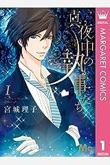 真夜中の執事たち ―メイちゃんの執事 side B― 1 (マーガレットコミックスDIGITAL) Kindle版