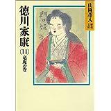 徳川家康(11) 竜虎の巻 (山岡荘八歴史文庫)
