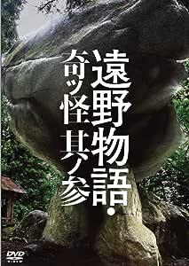 舞台「遠野物語・奇ッ怪其ノ参」