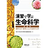 演習で学ぶ生命科学 第2版