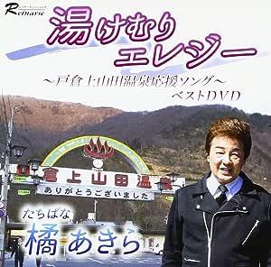 「湯けむりエレジー」 ~戸倉上山田温泉応援ソング~ ベストDVD