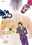 あいの結婚相談所 (4) (ビッグコミックス)