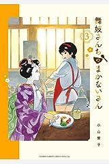 舞妓さんちのまかないさん(3) (少年サンデーコミックス) Kindle版