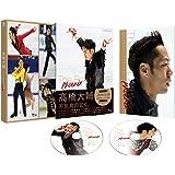 【Amazon.co.jp限定】髙橋大輔 The Real Athlete -Phoenix- Blu-ray(L判ビジュアルシート3枚セット付)