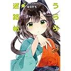 うらら迷路帖 2巻 (まんがタイムKRコミックス)