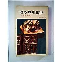 博多歴史散歩―二千年のあゆみ (1973年)