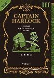 宇宙海賊キャプテンハーロック〈完全版〉3 (復刻名作漫画シリーズ)