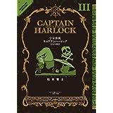 宇宙海賊キャプテンハーロック〈完全版〉3