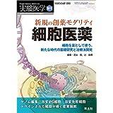 実験医学増刊 Vol.38 No.17 新規の創薬モダリティ 細胞医薬〜細胞を薬として使う、新たな時代の基礎研究と治療法開発