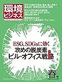 季刊 環境ビジネス『ESG、SDGsに効く 攻めの脱炭素ビル・オフィス戦略』(2020年春号)