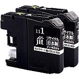 【Amazon限定ブランド】ジット 日本製 プリンター本体保証 ブラザー(Brother)対応 リサイクル インクカートリッジ LC111BK-2PK ブラック対応 2本セット JIT-NB111B2P
