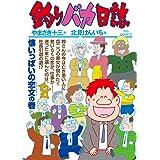 釣りバカ日誌 (104) (ビッグコミックス)