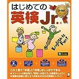 【CD・音声DL付】はじめての英検Jr. ゴールド