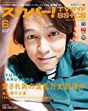 スカパー!TVガイドBS+CS2020年6月号