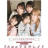 【Amazon.co.jp 限定】26時のマスカレイド 5th anniversary book ニジログ Amazon…