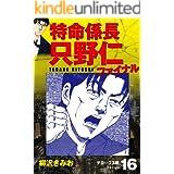 特命係長 只野仁ファイナル デラックス版 16