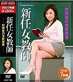 新任女教師 放課後の求愛授業 DVD7枚組 ACC-138