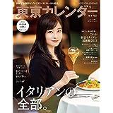 東京カレンダー2021年9月号