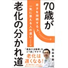 70歳が老化の分かれ道 (詩想社新書)