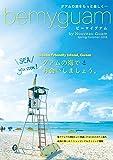 bemyguam<ビーマイグアム> (SEA you soon! グアムの海でお会いしましょう。)