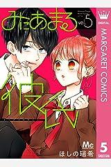 みにあまる彼氏 5 (マーガレットコミックスDIGITAL) Kindle版