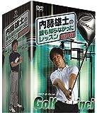 内藤雄士の誰も知らなかったレッスン ~GOLF・ダ・ヴィンチ~ DVD-BOX(5枚組)