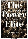 パワー・エリート (ちくま学芸文庫)