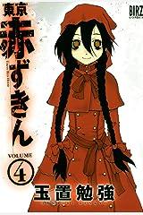 東京赤ずきん (4) (バーズコミックス) Kindle版