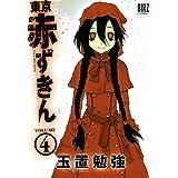東京赤ずきん (4) (バーズコミックス)