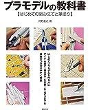 プラモデルの教科書