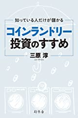 知っている人だけが儲かる コインランドリー投資のすすめ (幻冬舎単行本) Kindle版