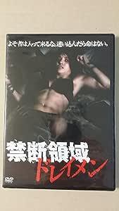 禁断領域-ドレイメン [DVD]