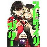 ストライク・オア・ガター 6 (ヤングジャンプコミックス)