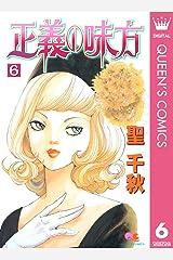 正義の味方 6 (クイーンズコミックスDIGITAL) Kindle版