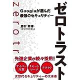 ゼロトラスト Googleが選んだ最強のセキュリティー