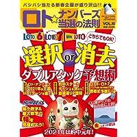 ロト☆ナンバーズ当選の法則 VOL.10 (漫画ボンジュール増刊2021年3月号)